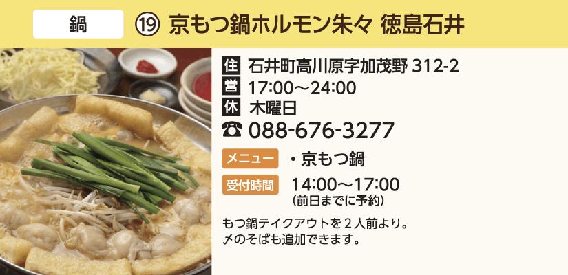 ⑲京もつ鍋ホルモン朱々 徳島石井