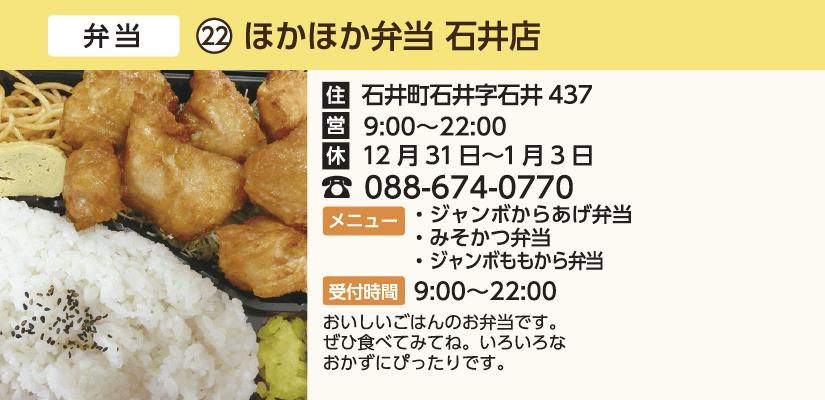 ㉒ほかほか弁当 石井店