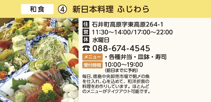 ④新日本料理 ふじわら
